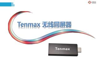 Tenmax 无线同屏器