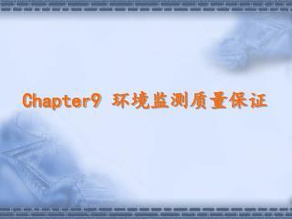 Chapter9  环境监测质量保证