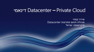 Private Cloud  –  D atacenter  דינאמי