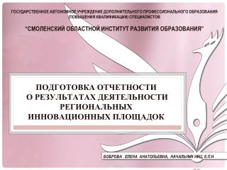 Подготовка отчетности  о результатах деятельности региональных  инновационных площадок
