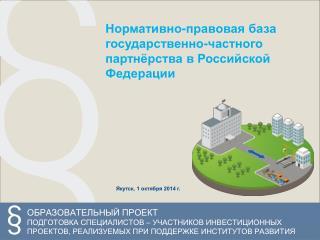 Нормативно-правовая  база государственно-частного партнёрства в Российской Федерации