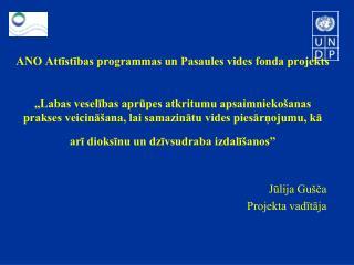 Jūlija Gušča Projekta vadītāja