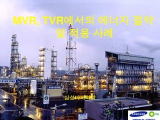 MVR, TVR 에서의 에너지 절약  및 적용 사례