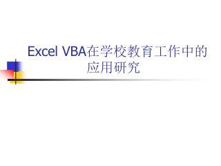 Excel VBA 在学校教育工作中的               应用研究