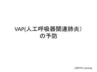 VAP( 人工呼吸器関連肺炎) の予防
