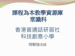 香港普通話研習社 科技創意小學