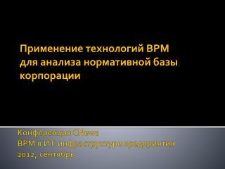 Конференция  CNews ВРМ в ИТ-инфраструктуре предприятия 2012, сентябрь