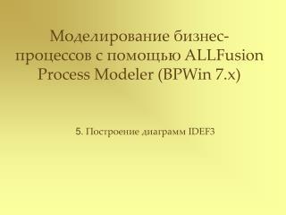 Моделирование бизнес-процессов с помощью  ALLFusion Process Modeler (BPWin 7.x)