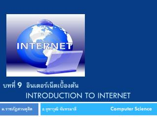 บทที่  9   อินเตอร์เน็ตเบื้องต้น          Introduction to internet