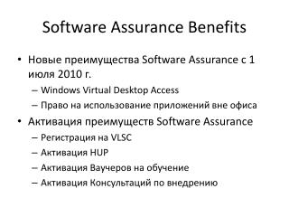 Software Assurance Benefits
