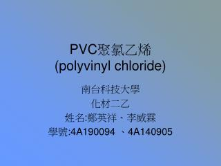 PVC 聚氯乙烯 (polyvinyl chloride)