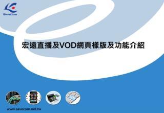 宏遠直播及 VOD 網頁樣版及功能介紹