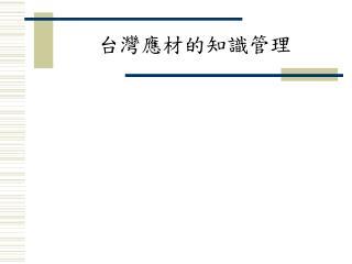 台灣應材的知識管理