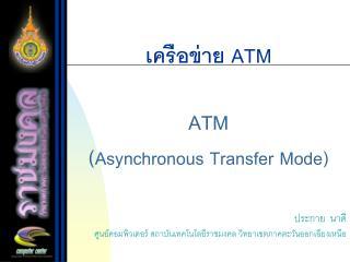 เครือข่าย  ATM