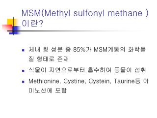 MSM(Methyl sulfonyl methane ) 이란 ?