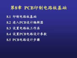 第 8 章   PCB 印制电路板基础