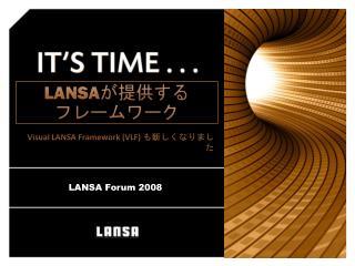 LANSA が提 供する フレームワーク