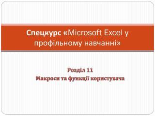 Спецкурс « Microsoft Excel  у профільному навчанні »