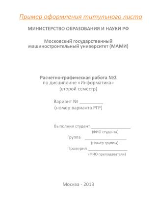 Пример оформления титульного листа