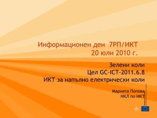 Информационен ден  7РП/ИКТ 20 юли 2010 г.