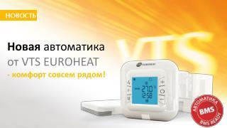 Новая автоматика от  VTS EUROHEAT -  комфорт совсем рядом !