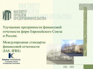 Улучшение прозрачности финансовой отчетности фирм Европейского Союза и России.