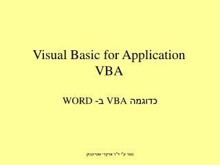 Visual Basic for Application VBA