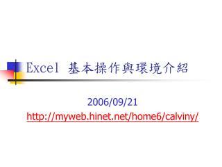 Excel  基本操作與環境介紹