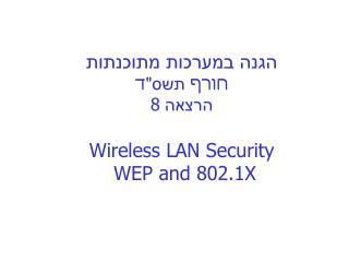 """הגנה במערכות מתוכנתות חורף  תשס"""" ד הרצאה  8 Wireless LAN Security  WEP and 802.1X"""