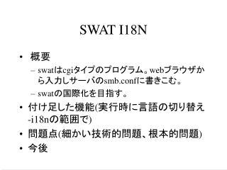 SWAT I18N