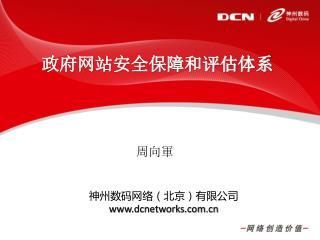 神州数码网络(北京)有限公司 dcnetworks