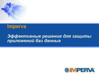 Imperva  Эффективные решения для защиты приложений баз данных