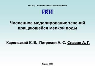 Институт Космических Исследований РАН