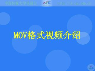 MOV 格式视频介绍