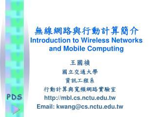 無線網路與行動計算簡介 Introduction to Wireless Networks  and Mobile Computing