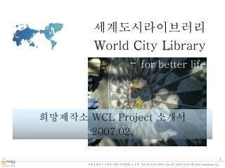 세계도시라이브러리 W orld  C ity  L ibrary -  for better life