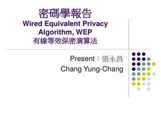 密碼學報告 Wired Equivalent Privacy Algorithm, WEP 有線等效保密演算法