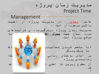 مدیریت  زمان  پروژه  Project Time Management