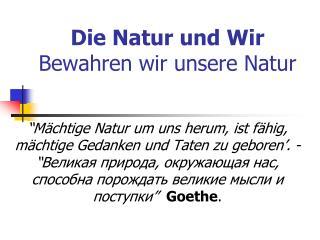 Die Natur und Wir Bewahren wir unsere Natur