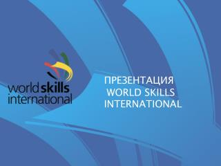 ПРЕЗЕНТАЦИЯ WORLD SKILLS INTERNATIONAL