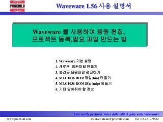 Waveware  를 사용하여 음원 편집 ,  프로젝트 등록 , 필요 파일 만드는 법