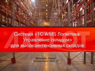 C истема «1С: WMS  Логистика. Управление складом» для высокоинтенсивных складов