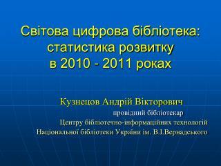 Світова цифрова бібліотека: статистика розвитку в 2010 - 2011 роках