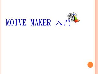 MOIVE MAKER  入門
