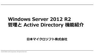 Windows Server  2012 R2 管理と  Active Directory  機能紹介
