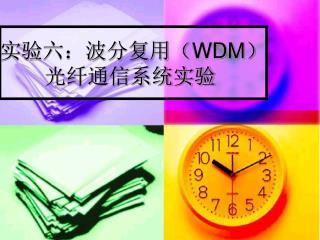 实验六:波分复用(WDM)光纤通信系统实验