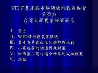 WTO 下農產品市場開放挑戰與機會 吳榮杰 台灣大學農業經濟學系