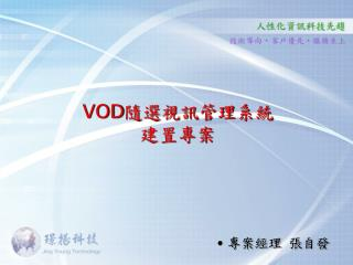 VOD 隨選視訊管理系統 建置專案
