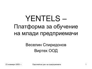 YENTELS  – Платформа за обучение  на млади предприемачи