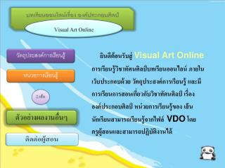 ยินดีต้อนรับสู่  Visual Art Online การเรียนรู้วิชาทัศนศิลป์บทเรียนออนไลน์ ภายใน